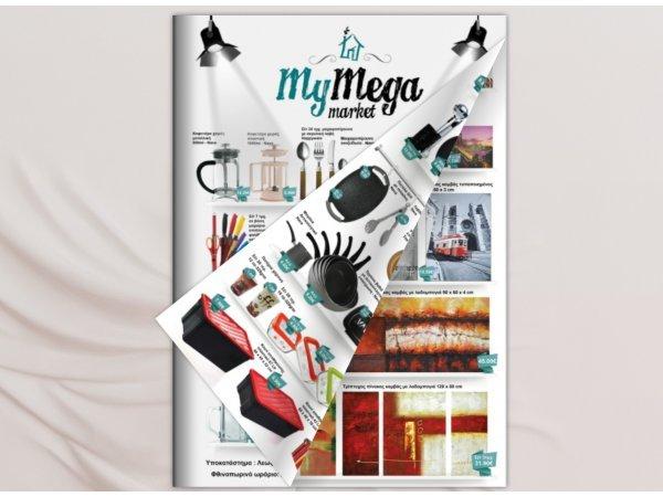 Φυλλάδιο Mymegamarket