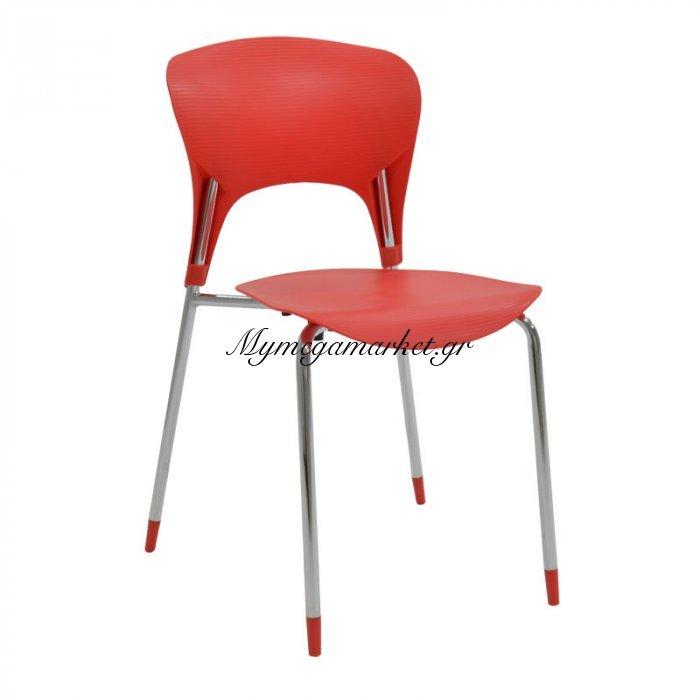 Καρέκλα Lousia πολυπροπυλενίου χρώμα κόκκινο επαγγελματική κατασκευή | Mymegamarket.gr