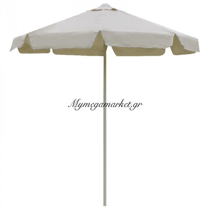 Ομπρέλα κήπου-παραλίας Shadow μεταλλική με μονοκόμματο μεταλλικό σωλήνα Φ2,35m εκρού ύφασμα | Mymegamarket.gr