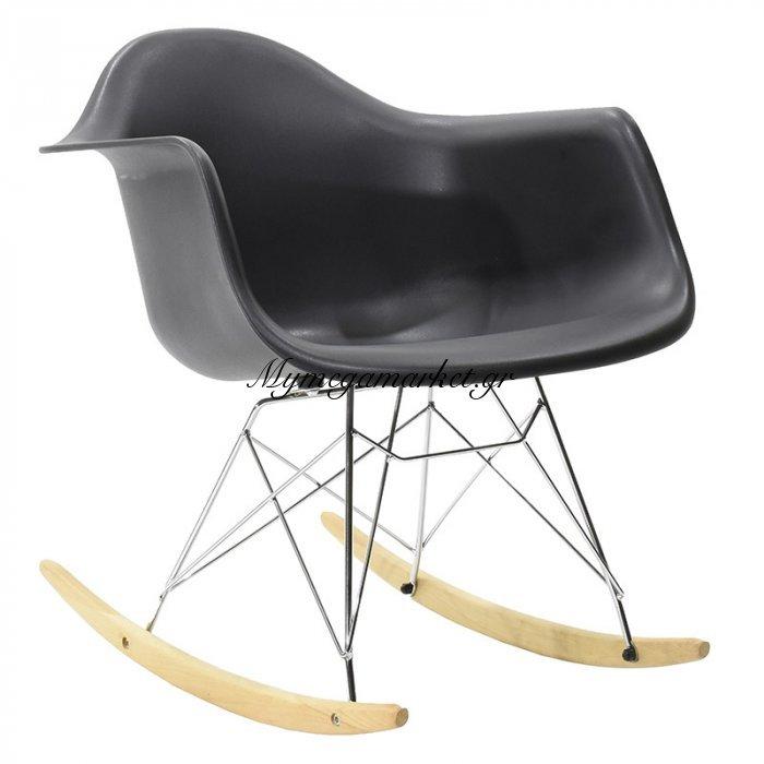 Πολυθρόνα Julita κουνιστή πολυπροπυλενίου χρώμα μαύρο ματ επαγγελματική κατασκευή | Mymegamarket.gr