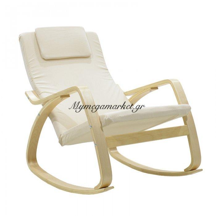 Πολυθρόνα Zenia κουνιστή υφασμάτινη χρώμα εκρού | Mymegamarket.gr