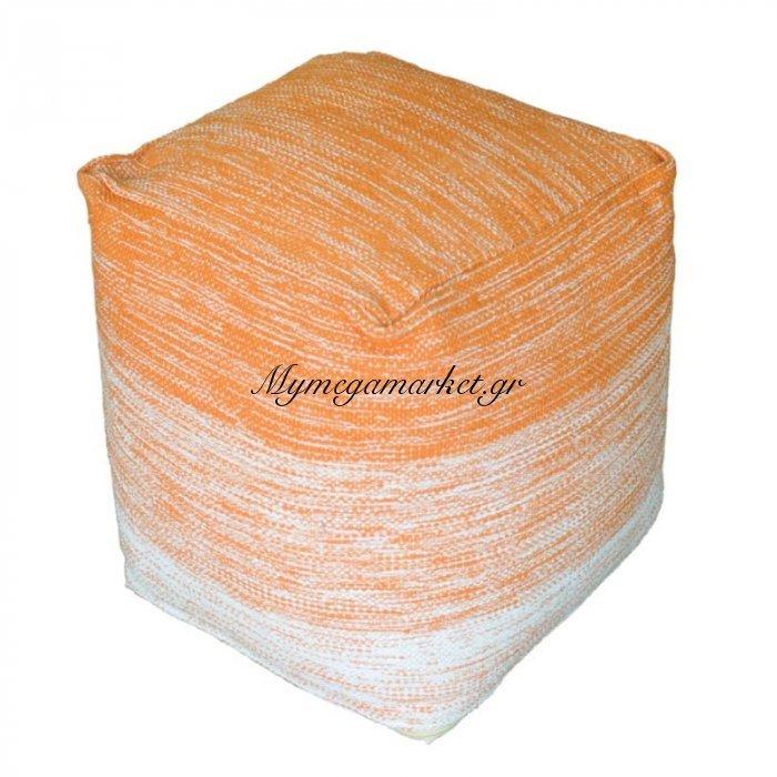 Πουφ σκαμπώ χειροποίητο Delight πορτοκαλί 40x40x40 | Mymegamarket.gr