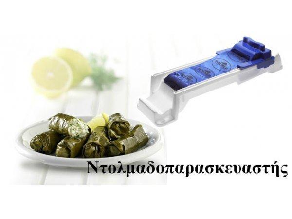 Συσκευή τυλίγματος για ντολμαδάκια - Ντολμαδομηχανή