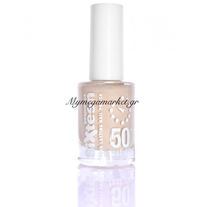 Βερνίκι νυχιών - Sixteen cosmetics - No 708   Mymegamarket.gr