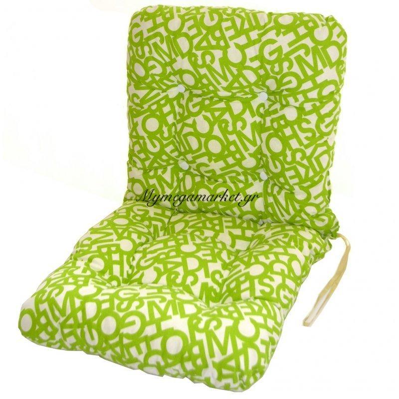 Μαξιλάρι μπαμπού - ύφασμα λονέτα - με πλάτη - Green Letters