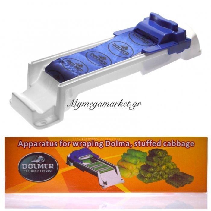 Ντολμαδοπαρασκευαστής - Dolmer | Mymegamarket.gr