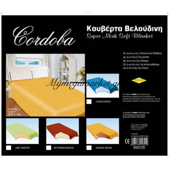 Κουβέρτα ύπνου βελούδινη διπλής όψεως πορτοκαλί Στην κατηγορία Παπλώματα - Κουβερλί - Παπλωματοθήκες - Κουβέρτες | Mymegamarket.gr