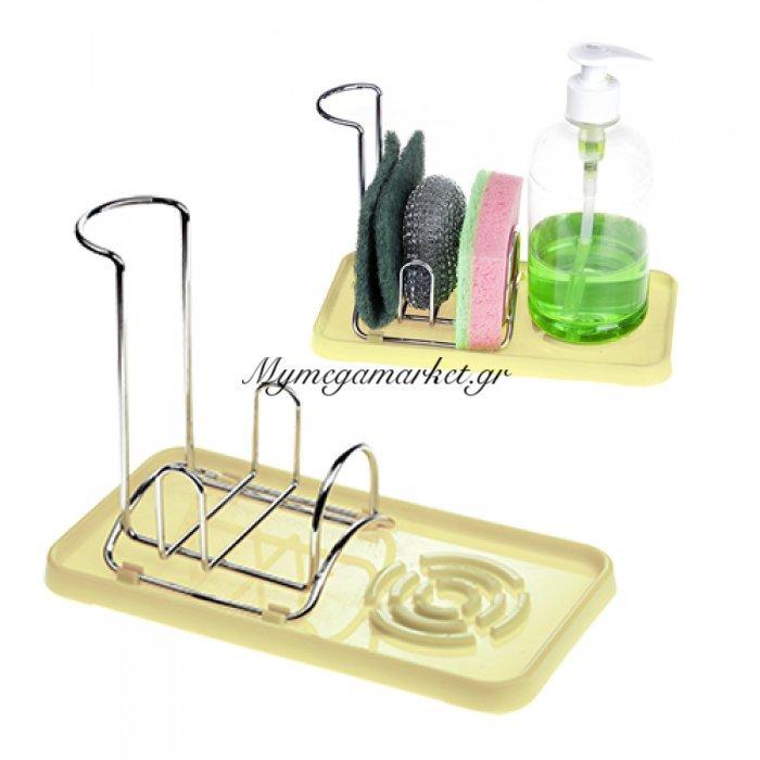 Βάση ανοξείδωτη με πλαστικό για το νεροχύτη σε μπέζ χρώμα | Mymegamarket.gr