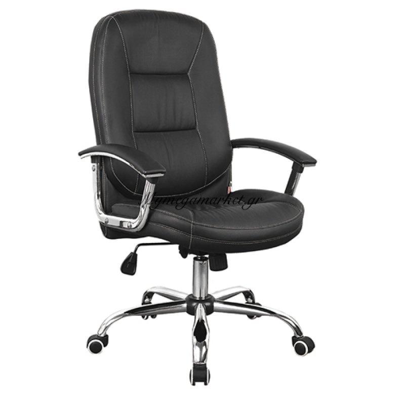 Πολυθρόνα γραφείου Esta Μάυρο  με τεχνόδερμα ποιότητα Pu