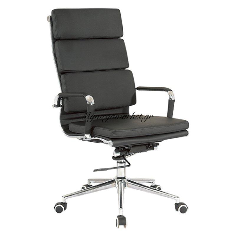 Πολυθρόνα γραφείου Naya Μάυρο με τεχνόδερμα Pu