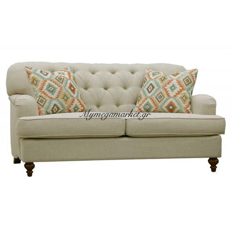 Καναπές διθέσιος Medina υφασμάτινος χρώματος μπεζ 155x94x93