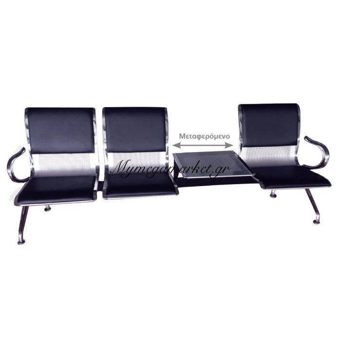 Κάθισμα Υποδοχής 3-Θ Μαύρο Pvc + Τραπ. (Σκελ.χρώμιο) | Mymegamarket.gr