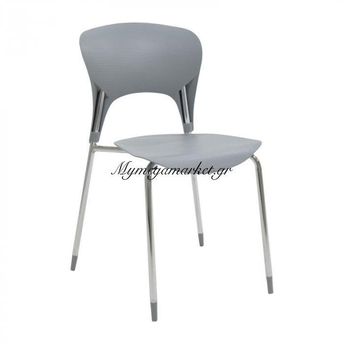 Καρέκλα Lousia πολυπροπυλενίου χρώμα γκρι επαγγελματική κατασκευή | Mymegamarket.gr