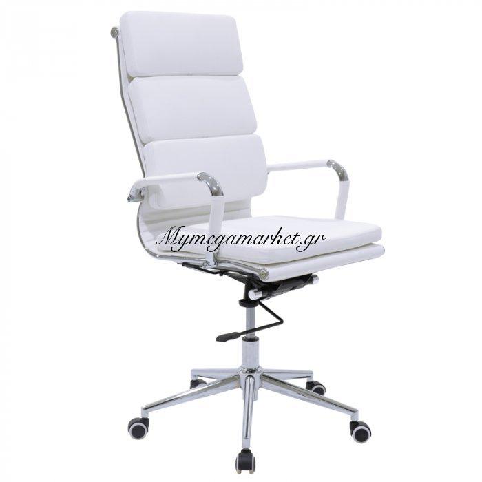 Καρέκλα γραφείου διευθυντή Tokyo με PU χρώμα λευκό | Mymegamarket.gr
