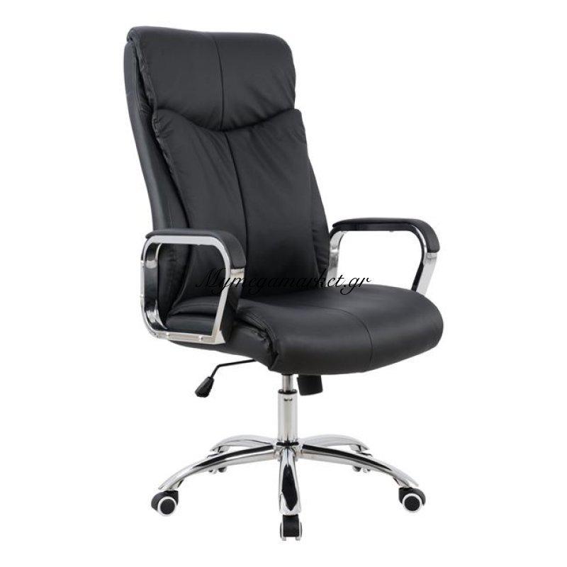 Καρέκλα Γραφείου Διευθυντική Hm1093.01 Μαύρη