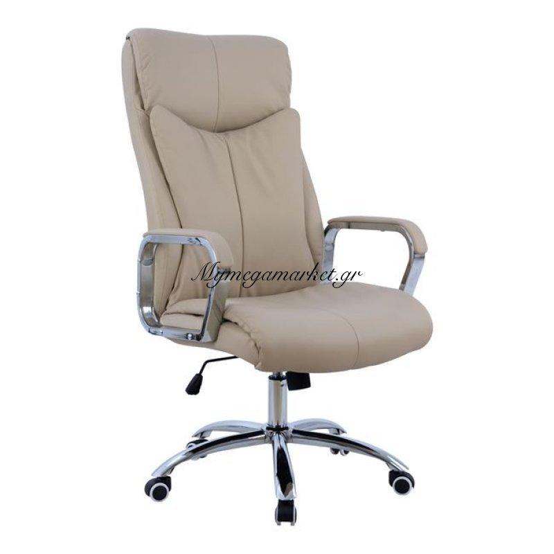 Καρέκλα Γραφείου Διευθυντική Hm1093.07 Εκρού