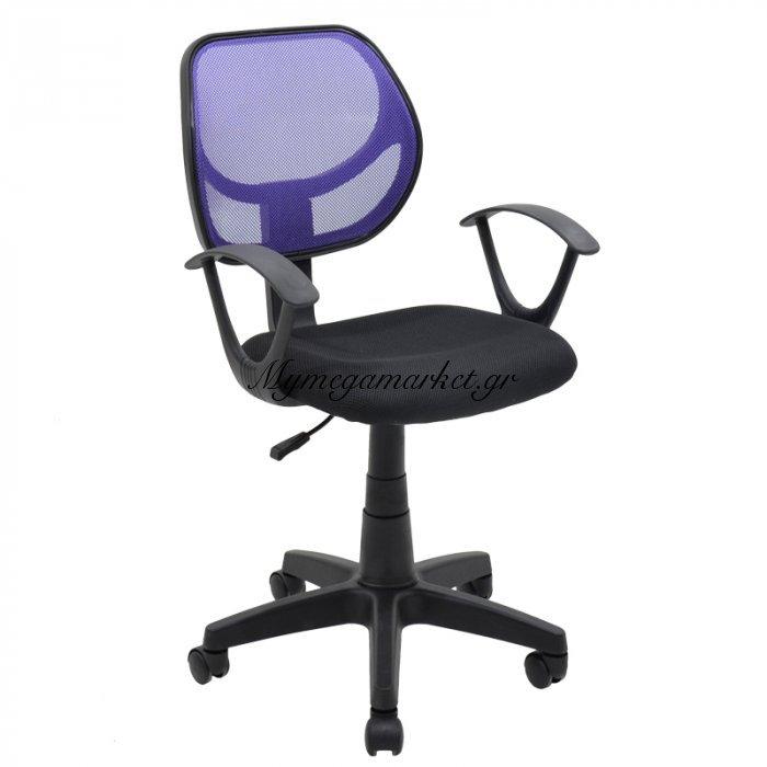 Καρέκλα γραφείου εργασίας Sara με ύφασμα mesh χρώμα μαύρο-μωβ | Mymegamarket.gr