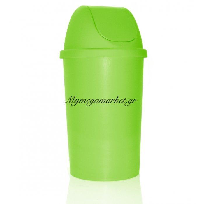 Κάδος σκουπιδιών πλαστικός με παλλόμενο καπάκι 50 Ltr - Λαχανί | Mymegamarket.gr