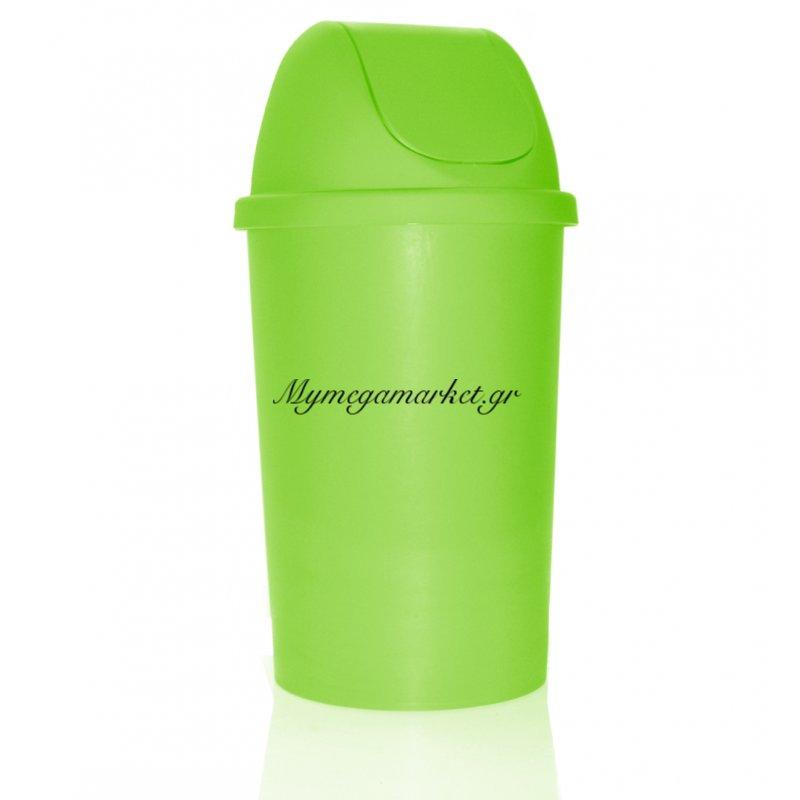Κάδος σκουπιδιών πλαστικός με παλλόμενο καπάκι 50 Ltr - Λαχανί