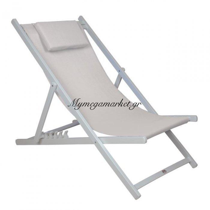 Σεζλόνγκ Επαγγελματική Alu Λευκή Με Μαξιλάρι Hm5076.04 | Mymegamarket.gr