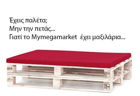Μαξιλάρια για παλέτα κόκκινο