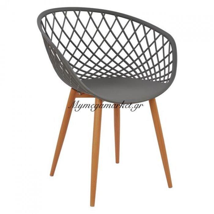 Πολυθρόνα Πολυπροπυλενίου Σκούρο Γκρι Ariadne Hm8001.10 | Mymegamarket.gr