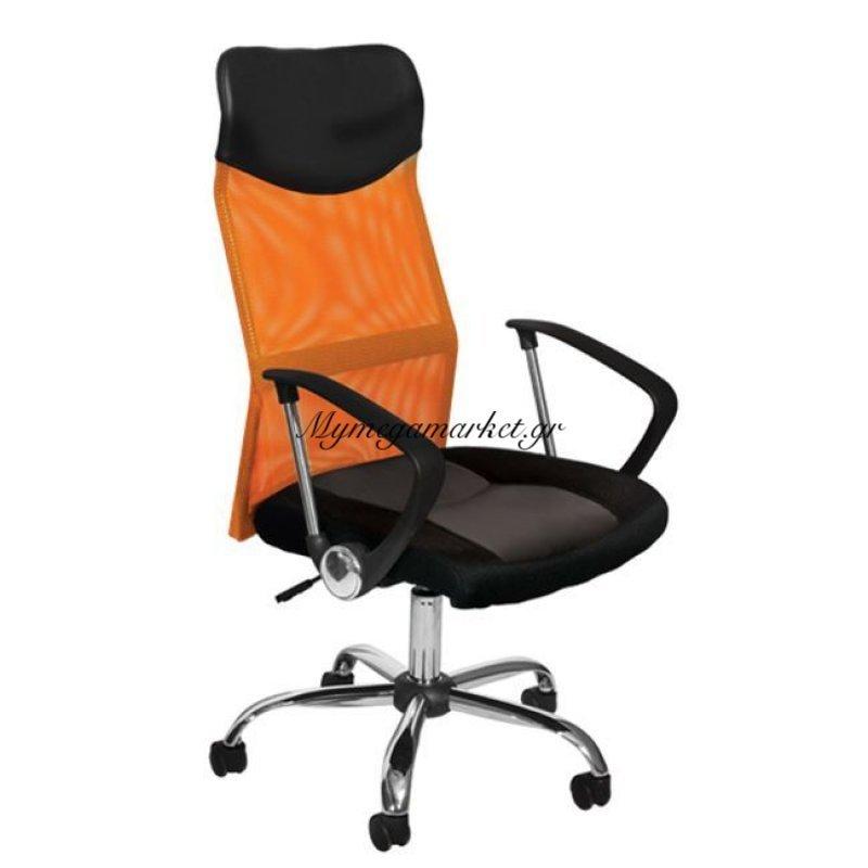 Καρέκλα Γραφείου Hm1000.02 Μαύρο/Πορτοκαλί Mesh