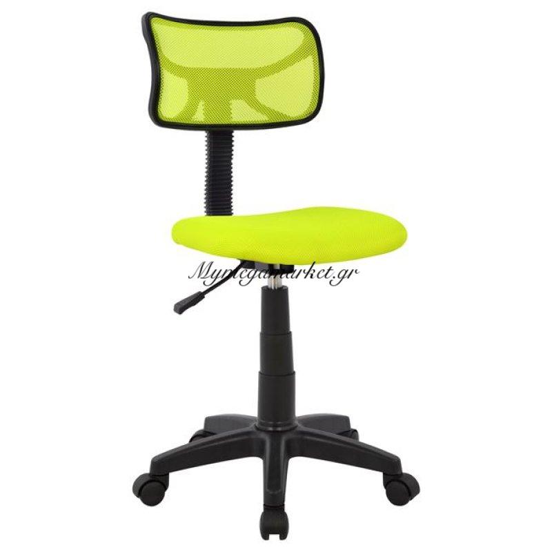 Καρέκλα Γραφείου Hm1026.03 Λαχανί Ύφασμα Mesh