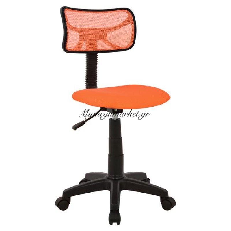 Καρέκλα Γραφείου Hm1026.02 Πορτοκαλί Ύφασμα Mesh