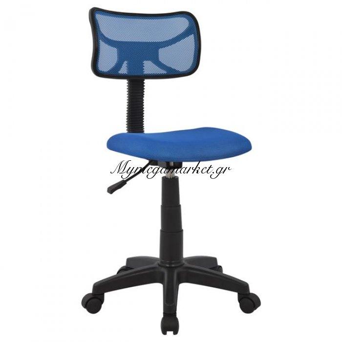 Καρέκλα Γραφείου Hm1026.06 Μπλε Ύφασμα Mesh | Mymegamarket.gr