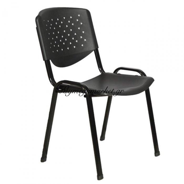 Καρέκλα Συνεργασίας Γραφείου Hm1036 Plastic | Mymegamarket.gr