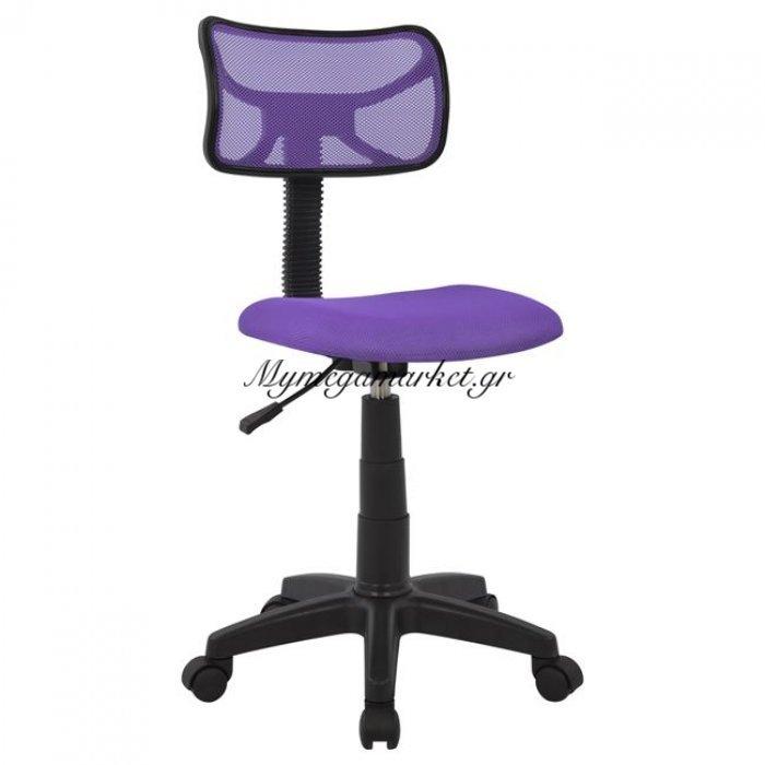 Καρέκλα Γραφείου Hm1026.04 Με Μωβ Mesh | Mymegamarket.gr