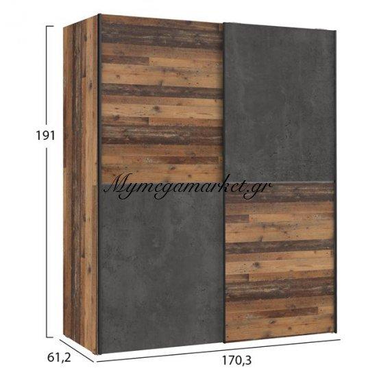 Ντουλάπα Συρόμενη 2Φυλλη Megan Hm2366.03 Γκρι Cement-Καφέ Palet 170,3Χ61,2Χ191Υ Εκ. Στην κατηγορία Ντουλάπες ξύλινες   Mymegamarket.gr