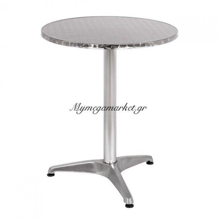 Τραπέζι Frodo Αλουμινίου Φ60 x 70Y 3Νυχο Hm5539 | Mymegamarket.gr