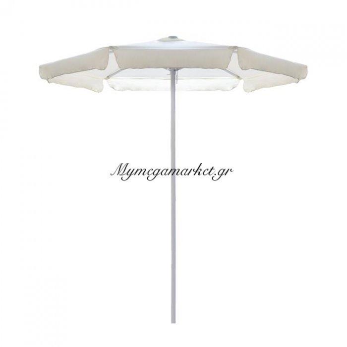 Ομπρέλα Επαγγελματική 2M Εκρού Μονοκόμματος Ιστός Hm6001 | Mymegamarket.gr