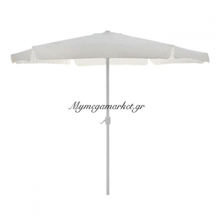 Ομπρέλα Φ3Μ Αλουμινίου Μπεζ Με Αναβατόριο Hm6003 | Mymegamarket.gr