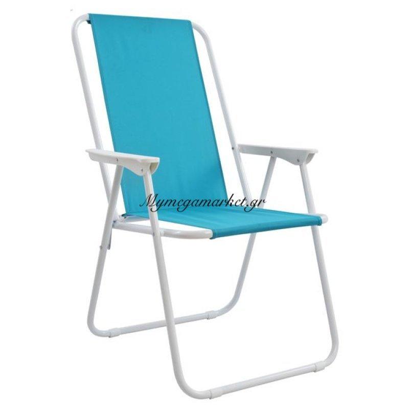 Καρέκλα Παραλίας Πτυσσόμενη Σιέλ Με Ψηλή Πλάτη Hm5148 Μεταλλική