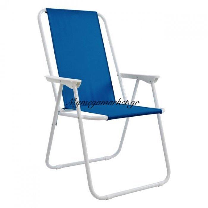 Καρέκλα Παραλίας Με Ψηλή Πλάτη Πτυσσόμενη Μπλέ Hm5148.02   Mymegamarket.gr