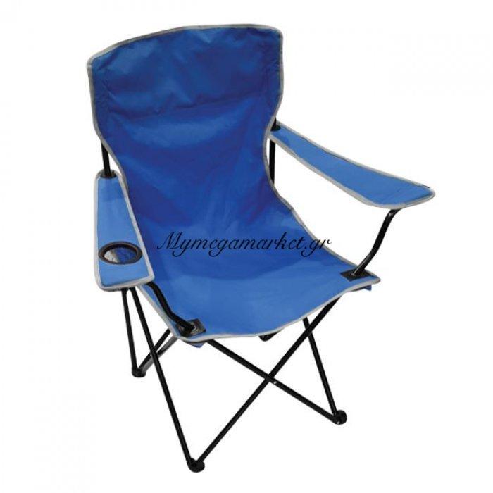 Πολυθρόνα Fisherman Hm5096 Πτυσσόμενη Camping Με Ποτήρι Μπλέ | Mymegamarket.gr