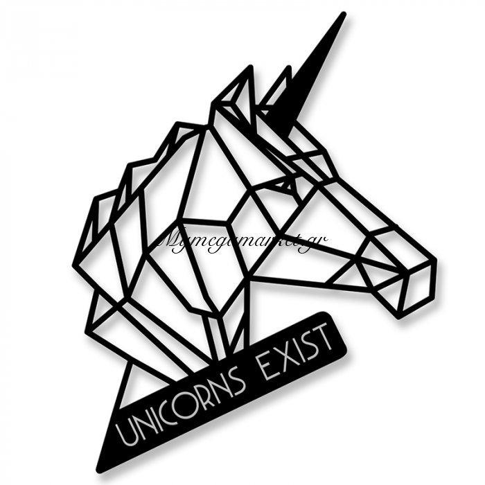 Μεταλλικό Διακοσμητικό Τοίχου Unicorn 40X0,3X40Εκ | Mymegamarket.gr
