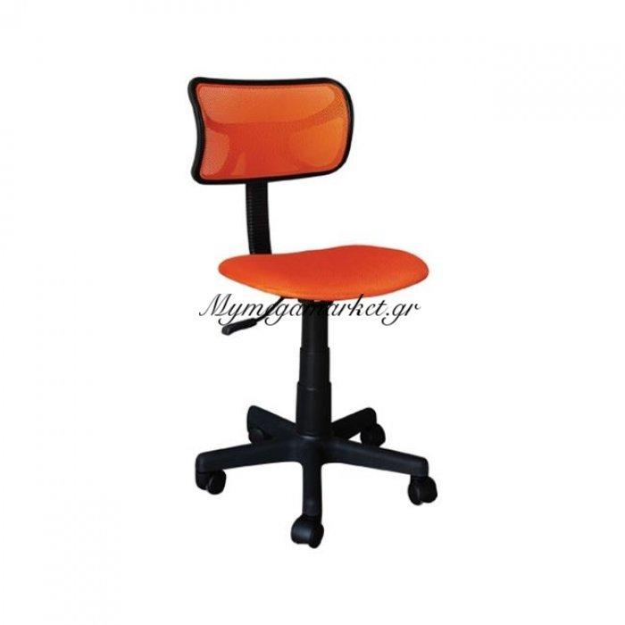Bf2005 Καρέκλα Γραφείου Παιδική Πορτοκαλί Mesh | Mymegamarket.gr
