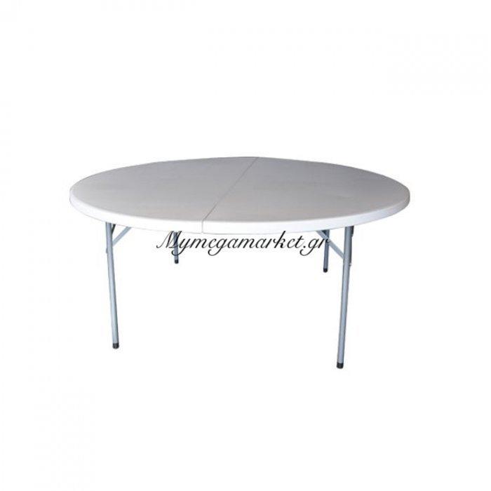 Blow-R Συνεδρίου Τραπέζι φ153Cm Πτυσσόμενο Λευκό | Mymegamarket.gr