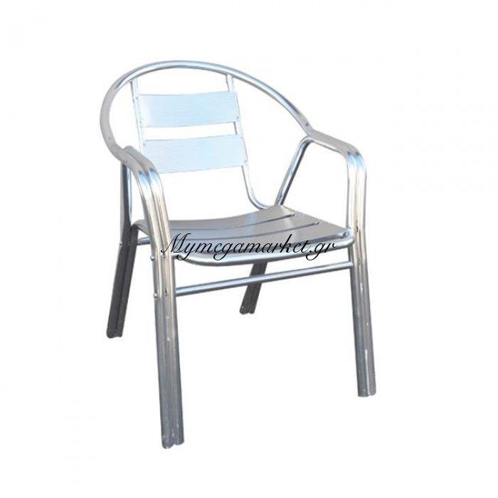 Silver-Ii Πολυθρόνα Αλουμινίου | Mymegamarket.gr