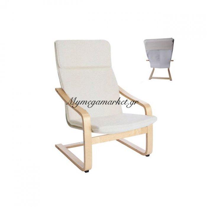 Hamilton Plus Πολυθρόνα Σημύδα/ύφ.λευκό (Αποσπ.μαξιλάρι) | Mymegamarket.gr