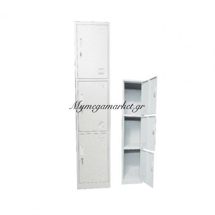 Locker 3 Θέσεων μεταλλικό 38X45X185Cm Λευκό | Mymegamarket.gr