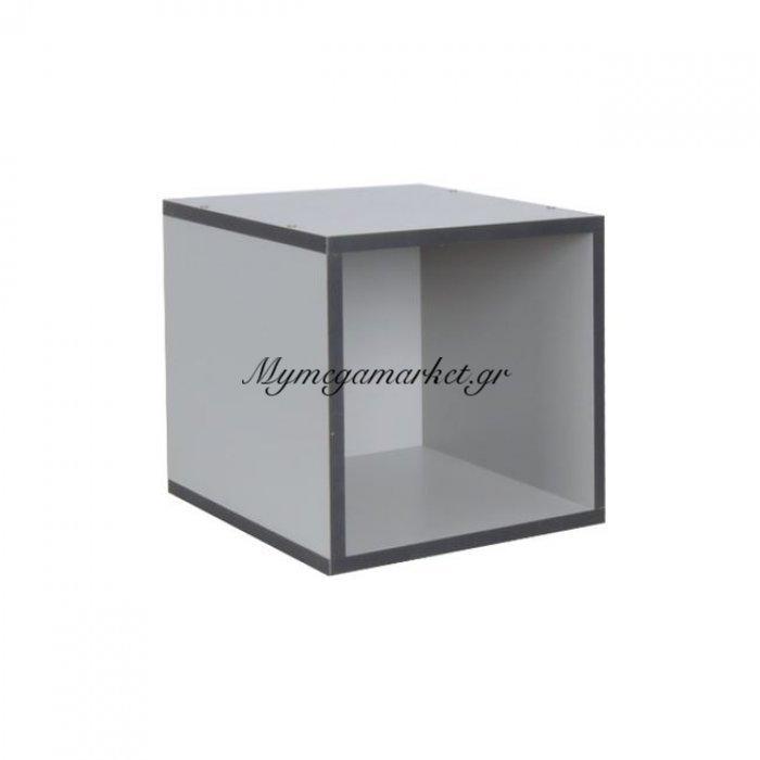 Module Κουτί 30X30X30Cm Γκρι | Mymegamarket.gr