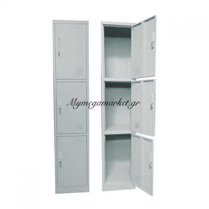 Locker 3 Θέσεων μεταλλικό 38X45X185Cm Γκρι | Mymegamarket.gr