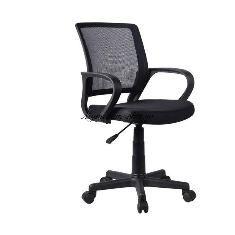 Bf2010 Πολυθρόνα Μαύρο Mesh Στην κατηγορία Καρέκλες - Πολυθρόνες γραφείου | Mymegamarket.gr