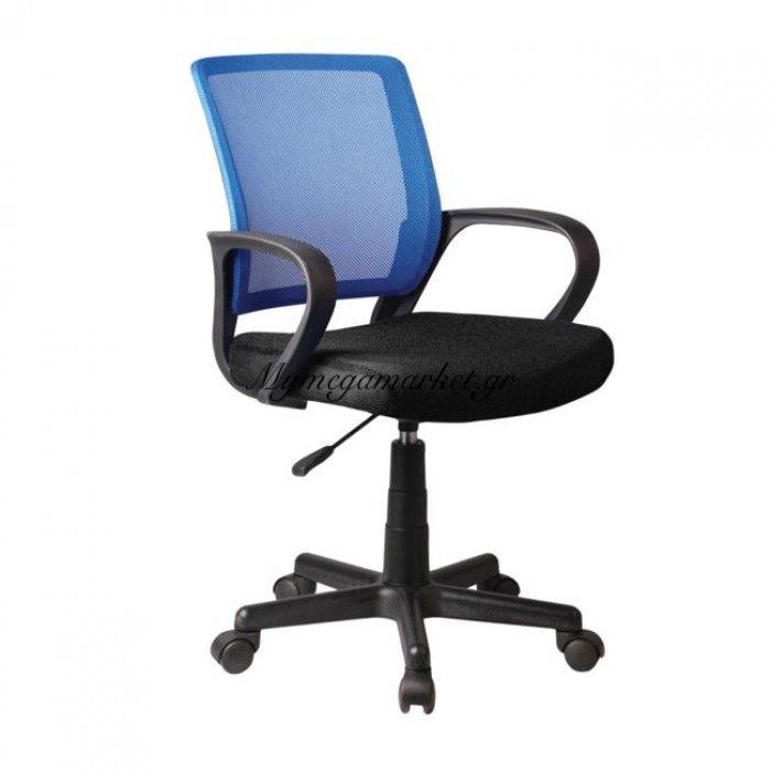 Bf2010 Πολυθρόνα Μπλε/μαύρο Mesh | Mymegamarket.gr