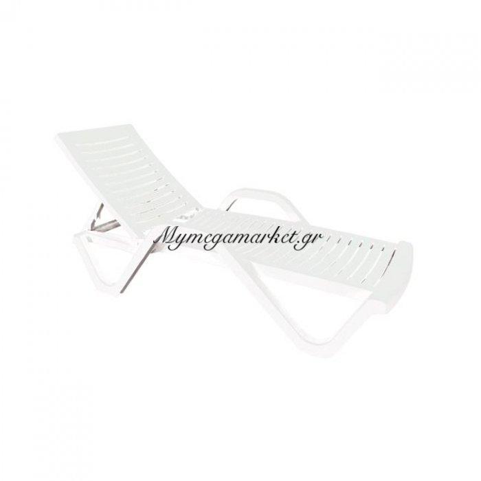 Capri Ξαπλώστρα Πλαστική Άσπρη | Mymegamarket.gr